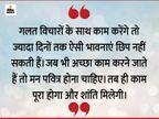 जिस व्यक्ति के मन में गलत विचार हैं, उस पर अच्छी बातों का असर नहीं होता|धर्म,Dharm - Dainik Bhaskar
