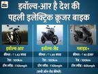 अर्थ एनर्जी ने लॉन्च किए तीन इलेक्ट्रिक टू-व्हीलर, जानिए कीमत से लेकर रेंज तक सबकुछ|टेक & ऑटो,Tech & Auto - Dainik Bhaskar