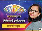 गुरुवार को मेष राशि के लोगों का उत्साह बढ़ा रहेगा, सिंह राशि के लोग अपनी योजनाओं पर ध्यान दें|ज्योतिष,Jyotish - Dainik Bhaskar