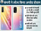 रियलमी X7 और X7 प्रो 5G स्मार्टफोन लॉन्च, जानिए कीमत, फीचर्स और ऑफर्स की डिटेल|टेक & ऑटो,Tech & Auto - Money Bhaskar