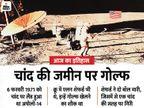 चांद की जमीन पर खेला गया था गोल्फ, स्पेस सूट में छिपाकर ले गए थे गोल्फ स्टिक और बॉल|देश,National - Dainik Bhaskar