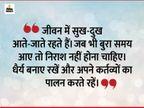 घर-परिवार और समाज के सभी दायित्वों को निभाने के साथ ही अपने दुखों को भी सहन करना चाहिए|धर्म,Dharm - Dainik Bhaskar