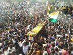 अपने लाडले लक्ष्मण को विदाई देने उमड़ पड़ा जनसमूह, 25 हजार से ज्यादा लोग पहुंचे; जगह-जगह हुई पुष्पवर्षा जोधपुर,Jodhpur - Dainik Bhaskar