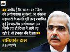 RBI ने रेपो रेट में बदलाव नहीं किया, गवर्नर ने GDP में 10.5% की ग्रोथ का अनुमान जताया|बिजनेस,Business - Dainik Bhaskar