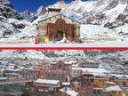 16 फरवरी को बद्रीनाथ और 11 मार्च को केदारनाथ धाम के कपाट खोलने की तारीख होगी तय|धर्म,Dharm - Dainik Bhaskar
