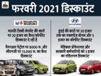 मारुति एरिना डीलरशिप की कारों पर होगी 55 हजार रु. तक की बचत, हुंडई कोना पर मिलेगा 1.5 लाख रु. तक का डिस्काउंट टेक & ऑटो,Tech & Auto - Money Bhaskar
