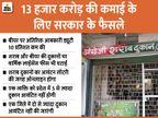 सबसे महंगा पेट्रोल बेच रही गहलोत सरकार बीयर सस्ती करेगी; नई एक्साइज पॉलिसी से 13 हजार करोड़ कमाने का टारगेट|जयपुर,Jaipur - Dainik Bhaskar