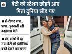 इंजीनियरिंग कर रही बेटी को छोड़ने आए प्रोफेसर को प्लेटफॉर्म पर हार्ट अटैक, अस्पताल के रास्ते में दम तोड़ा|जमुई,Jamui - Dainik Bhaskar