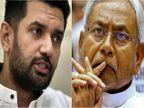 नीतीश भेदभाव करते हैं, JDU बोला- जनता चिराग को भूल रही, फिल्मों में जाएं, ताकि चेहरा याद रहे|बिहार,Bihar - Dainik Bhaskar
