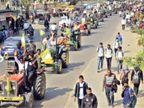 आरएलपी ने किसान आंदाेलन के समर्थन में निकाली ट्रैक्टर रैली|सीकर,Sikar - Dainik Bhaskar