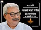 भोपाल रंगविदूषक के निदेशक पद्मश्री रंगकर्मी बंसी कौल का निधन, दिल्ली के द्वारका में ली अंतिम सांस|भोपाल,Bhopal - Dainik Bhaskar