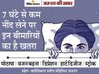 7 घंटे से कम सोते हैं तो मोटापे, हार्ट डिजीज और डिप्रेशन का ज्यादा खतरा है, जानिए नींद का साइंस ज़रुरत की खबर,Zaroorat ki Khabar - Dainik Bhaskar