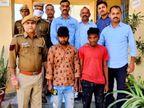 बांसवाड़ा की सहदेव गैंग के दो बदमाशों को पुलिस ने किया गिरफ्तार, अब तक 13 वारदातों को दे चुके थे अंजाम|उदयपुर,Udaipur - Dainik Bhaskar