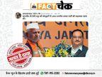 अन्ना हजारे ने बीजेपी अध्यक्ष जेपी नड्डा की मौजूदगी में भाजपा की सदस्यता ली, इस फोटो का सच 1 साल पुराना है|फेक न्यूज़ एक्सपोज़,Fake News Expose - Dainik Bhaskar
