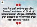 बच्चों के पालन-पोषण में बहुत सावधानी रखनी चाहिए, माता-पिता अपनी संतान को सही-गलत का फर्क जरूर समझाएं|धर्म,Dharm - Dainik Bhaskar