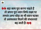 एकाग्रता के साथ जो भी काम किया जाता है, उसमें सफलता जरूर मिलती है|धर्म,Dharm - Dainik Bhaskar