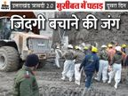 तपोवन में 26 शव मिले; 197 लोग लापता, इनमें से 35 NTPC की टनल में फंसे; रातभर रेस्क्यू चलेगा|देश,National - Dainik Bhaskar