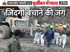 NTPC साइट से लापता 153 में से करीब 50 लोग ढाई किमी. लंबी टनल में अब भी फंसे, हादसे के वक्त यहां 191 वर्कर्स थे|देश,National - Dainik Bhaskar
