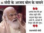मोदी ने दो दिन में दो आजाद से दो राज्यों को साधा; पहले से बंगाल और दूसरे से कश्मीर पर नजर|देश,National - Dainik Bhaskar