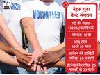 नेहरू युवा केन्द्र संगठन ने 13206 पदों पर भर्ती के लिए मांगे आवेदन, 10वीं पास कैंडिडेट्स 20 फरवरी तक करें अप्लाई|करिअर,Career - Dainik Bhaskar