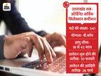 उत्तराखंड सब-ऑर्डिनेट सर्विस सिलेक्शन कमीशन में विभिन्न 541 पदों पर निकली वैकेंसी, 10 फरवरी से शुरू होंगे आवेदन|करिअर,Career - Dainik Bhaskar