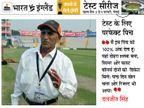 22 साल BCCI के चीफ क्यूरेटर रहे दलजीत ने कहा- टेस्ट को जिंदा रखना है तो ऐसी ही पिच बनाओ|क्रिकेट,Cricket - Dainik Bhaskar