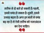 जब भी कोई आपकी प्रशंसा करे तो बहुत ध्यान से सुनें और उससे अपना उत्साह बढ़ाएं|धर्म,Dharm - Dainik Bhaskar