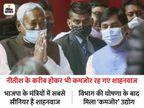 BJP से 9 तो JDU से 8 नए मंत्री बने, शाहनवाज ने उर्दू तो संजय झा और आलोक रंजन ने मैथिली में ली शपथ|बिहार,Bihar - Dainik Bhaskar