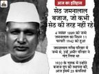 सेठ जमनालाल बजाज का निधन, गांधीजी के 5वें बेटे माने जाते थे; वे उद्योगपति थे, पर कभी उद्योगपति की तरह नहीं रहे|देश,National - Dainik Bhaskar