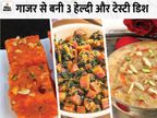 अगर आप गाजर का हलवा खाकर बोर हो गए हैं तो इसकी बर्फी या खीर बनाकर देखें, मेथी-गाजर की सब्जी भी बढ़ाएगी खाने का मजा|लाइफस्टाइल,Lifestyle - Dainik Bhaskar