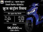 दिल्ली की कंपनी ने लॉन्च किया 125 किमी तक चलने वाला ई-स्कूटर, फुल चार्ज होने में सिर्फ 1.5 यूनिट बिजली लगेगी|टेक & ऑटो,Tech & Auto - Dainik Bhaskar