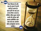 हमेशा सच बोलने वाले, सोच-समझकर खर्च करने वाले और नकारात्मक विचारों से बचने वाले व्यक्ति को आती है चैन की नींद|धर्म,Dharm - Dainik Bhaskar