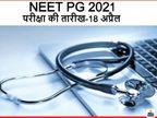 नेशनल बोर्ड ऑफ एग्जामिनेशन ने जारी की परीक्षा की तारीख, मेडिकल पीजी कोर्सेस में एडमिशन के लिए 18 अप्रैल को होगा एग्जाम करिअर,Career - Dainik Bhaskar