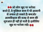 अपनी योग्यता पर शक करेंगे तो अच्छे अवसर हाथ से निकल सकते हैं|धर्म,Dharm - Dainik Bhaskar