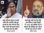 दीदी बोलीं- 221 सीटें जीतने का 110% कॉन्फिडेंस, शाह बोले- हम तृणमूल सरकार को उखाड़ फेकेंगे देश,National - Dainik Bhaskar
