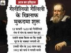 पृथ्वी सूरज का चक्कर लगाती है; ये दावा करने वाले गैलीलियो गैलिली पर चला था मुकदमा, इसी ने जान ले ली|देश,National - Dainik Bhaskar
