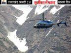 जिस हिमालय पर पुरखे जोर से चिल्लाने को भी मना करते थे; वहां आज हेलिकॉप्टर गड़गड़ा रहे हैं, डायनामाइट से विस्फोट किए जा रहे हैं|ओरिजिनल,DB Original - Dainik Bhaskar