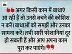भागने से समस्याएं और ज्यादा बढ़ती हैं, डरे बिना उनका सामना करेंगे तो सफलता जरूर मिलेगी|धर्म,Dharm - Dainik Bhaskar
