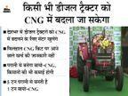 देश का पहला CNG ट्रैक्टर लॉन्च, दावा- डीजल के मुकाबले सालाना डेढ़ लाख तक बचेंगे|टेक & ऑटो,Tech & Auto - Money Bhaskar