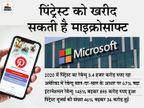 ऑनलाइन पोर्टफोलियो को बढ़ाने पिंट्रेस्ट को खरीद सकती है, महामारी में पिंट्रेस्ट की वैल्यू 600% तक बढ़ी टेक & ऑटो,Tech & Auto - Dainik Bhaskar