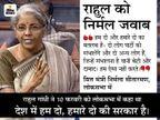 वित्त मंत्री बोलीं- दामादों को अपने राज्यों में जमीनें बांटी गईं, राहुल पर बोलीं- वो देश का नाश करने वाले आदमी बिजनेस,Business - Dainik Bhaskar