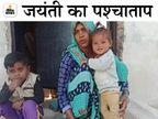 मर जाऊंगी, लेकिन अब बच्चियों को कभी नहीं मारूंगी; अगर पति ने मुझे मारा तो थाने में शिकायत कर दूंगी|बीना,Bina - Dainik Bhaskar