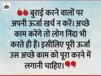 अच्छा काम कर रहे हैं तो आलोचनाओं पर ध्यान नहीं देना चाहिए, सिर्फ अपने लक्ष्य पर फोकस करें|धर्म,Dharm - Dainik Bhaskar