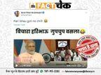 पेट्रोल की बढ़ती कीमत पर सवाल पूछा, तो PM मोदी ने करा दिया चुप? जानिए इस वायरल वीडियो की सच्चाई|फेक न्यूज़ एक्सपोज़,Fake News Expose - Dainik Bhaskar