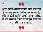 हम किसी पर इस बात का दबाव नहीं बना सकते कि कोई हमें कैसे संबोधित करे, आदर देने का सबका अलग तरीका होता है|धर्म,Dharm - Dainik Bhaskar