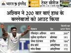 बाएं हाथ के बल्लेबाजों को 200 बार आउट करने वाले पहले गेंदबाज, वॉर्नर को सबसे ज्यादा 10 बार आउट किया|क्रिकेट,Cricket - Dainik Bhaskar