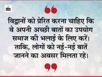 अपनी बुद्धि और योग्यता के साथ ही दूसरों की योग्यता का भी सम्मान जरूर करें|धर्म,Dharm - Dainik Bhaskar