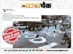 PM मोदी के तमिलनाडुदौरे काविरोध करते हुए लोगों ने सड़क पर 'Go Back Modi' लिखा? जानिएइस फोटो की सच्चाई|फेक न्यूज़ एक्सपोज़,Fake News Expose - Dainik Bhaskar