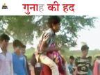 गुना में गर्भवती के कंधे पर लड़के को बैठाकर 3 किमी घुमाया, रास्तेभर डंडे-पत्थर मारते रहे|मध्य प्रदेश,Madhya Pradesh - Dainik Bhaskar