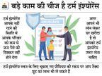 टर्म इंश्योरेंस में कम पैसों में अपनी फैमिली का भविष्य कर सकते हैं सुरक्षित, यहां जानें इससे जुड़ी खास बातें|बिजनेस,Business - Money Bhaskar